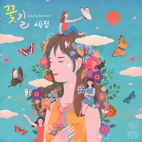 kim-se-jeong-gugudan-11-23