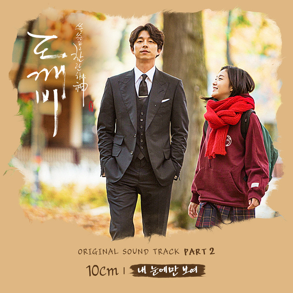 goblin-ost-part-2