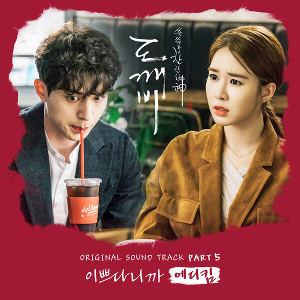 goblin-ost-part-5