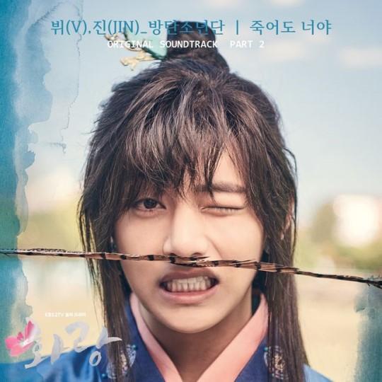 hwarang-v-kim-taehyung