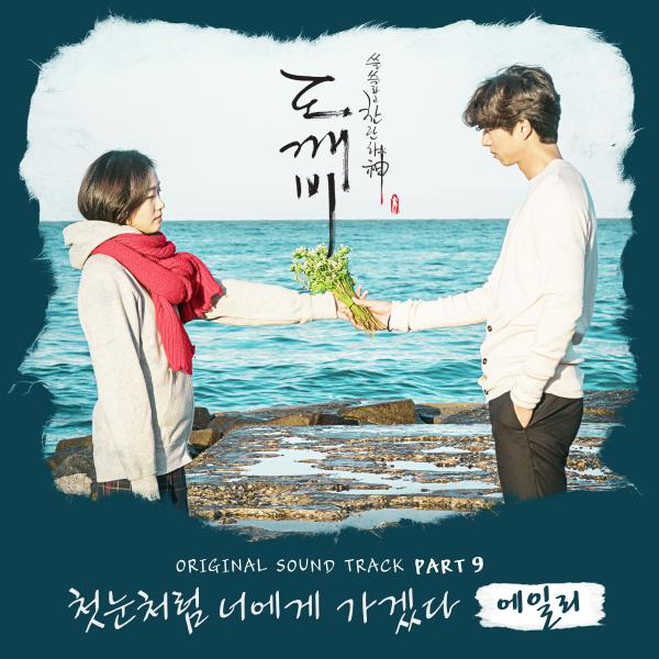 ailee-i-will-go-to-you-like-the-first-snow-goblin-ost-part-9-lyrics