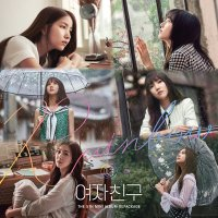GFriend - 'Summer Rain' Lirik Terjemahan
